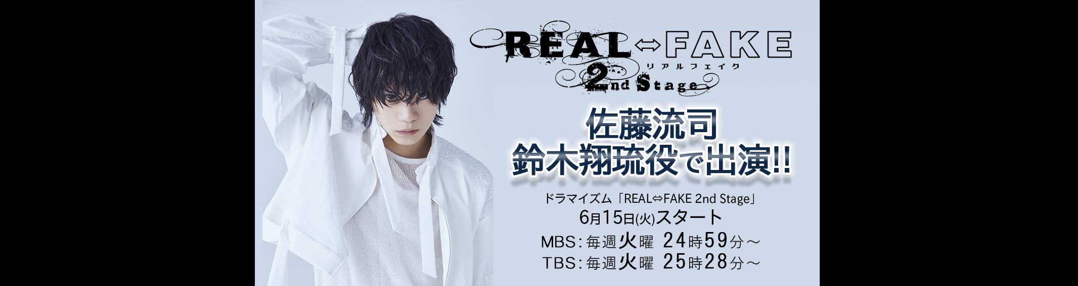 【出演情報】ドラマ『REAL⇔FAKE 2nd Stage』放送決定のお知らせ
